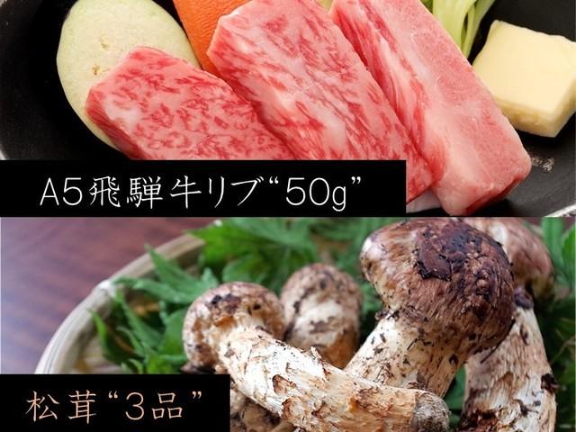 お手軽W味覚「松茸3品×A5飛騨牛リブロース50g♪」