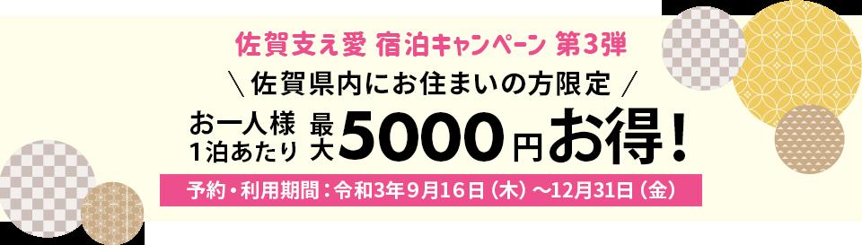 最大5,000円OFF 佐賀支え愛宿泊キャンペーン第3弾